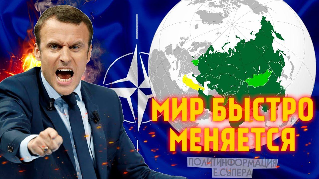 НАТО разлагается – ШОС крепнет
