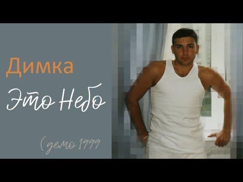 Димка - Это Небо (Демо 1999)