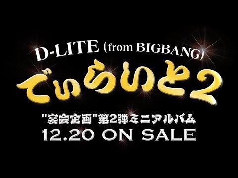 D-LITE (from BIGBANG) - '違う、そうじゃない' M/V