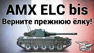 AMX ELC bis - Верните прежнюю ёлку!