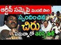 For The First Time Mega Star Chiru Reacts On RTC Strike