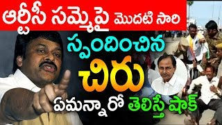 For The First Time Mega Star Chiru Reacts On RTC Strike..
