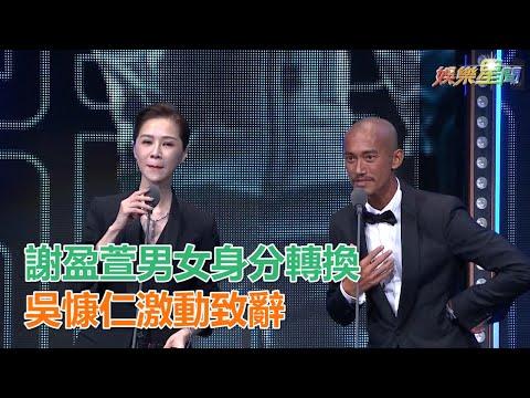 金鐘54/謝盈萱男女身分轉換 吳慷仁激動致辭|三立新聞網SETN.com