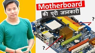 What is Motherboard in Hindi ? Parts of a Mother board and Their Function use ? Kya hai iske use