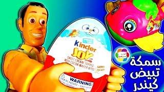 لعبة السمكة تبيض بيض المفاجآت كيندر جوى للاطفال ...