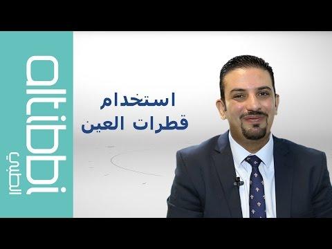 Altibbi - الطبي- نصائح لاستخدام قطرات العين