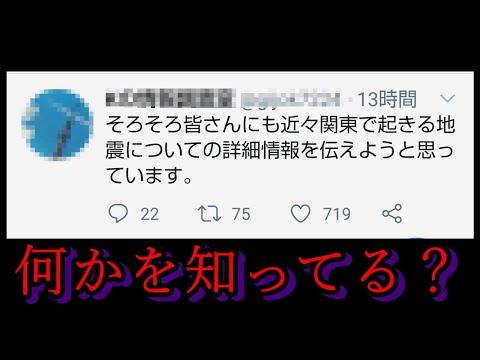 【何かを知ってる?】「そろそろ皆さんにも近々関東で起こる地震についての詳細情報をお伝えしようと思います」とのツイート が話題【首都直下型地震?南海トラフ?】