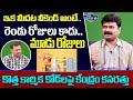 వారానికి మూడు రోజులు హాలిడేస్..కార్మిక ఉపాధి శాఖ కొత్త ఆలోచన! | Breaking News Telugu | Top TeluguTv