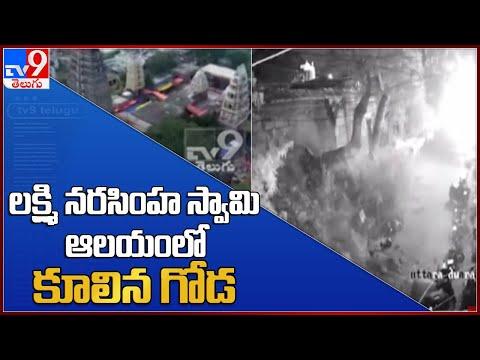 Wall collapse of Lakshmi Narasimha Swamy temple in Mangalagiri caught on CCTV