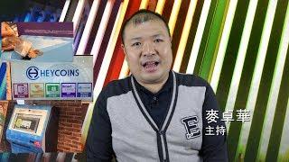 散銀轉換機 / 豐澤全新e shop