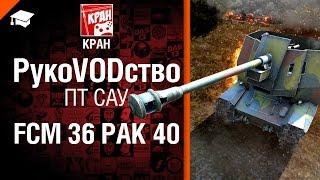 ПТ САУ FCM 36 Pak 40 - РукоVODство от КРАН [World of Tanks]