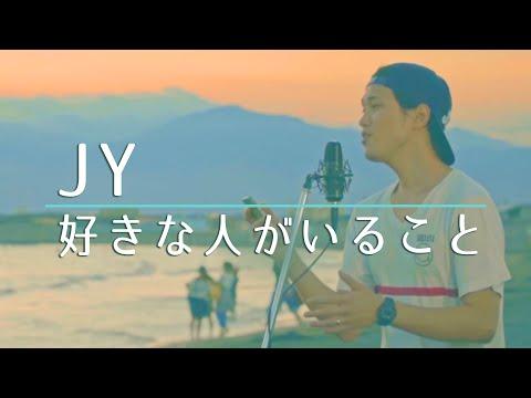 【フル】好きな人がいること - JY《月9主題歌》 cover