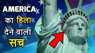 Amazing and Interesting Facts about United States of AMERICA (USA) in Hindi 2018 अमेरिका के तथ्य/राज
