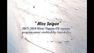 Mirai Nagasu [2017-2018 FS]