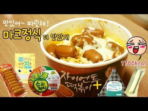 [편의점 야식레시피] 참치마요치즈밥 추가로 더 맛있게 씨유 갓세븐 마크정식 만들기 먹방