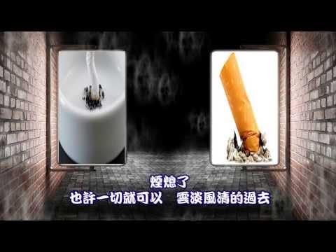 姜育恆 戒煙如你