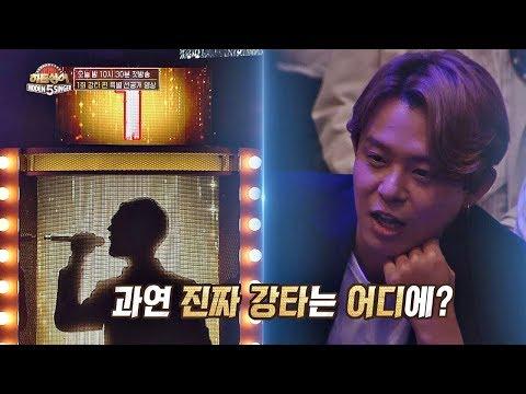 [최초공개] '히든싱어5' 1회 '강타(KANGTA) 편' 진짜 강타는 어디에? 히든싱어5(Hidden Singer5) 1회