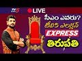 Who is CM in AP?- TV5 Murthy Election Express- Tirupati