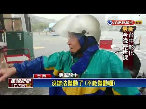 大台南處處淹  宣布晚間停班停課-民視新聞