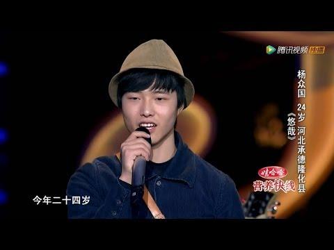 20140117 中国好歌曲 《悠哉》杨众国 Tanya未推杆后悔飙泪(落选)