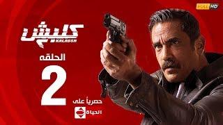 الحلقة الثانية من مسلسل كلبش ٢ - Kalabsh 2 - episode 2     -