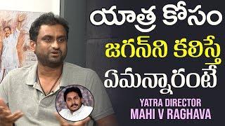 Yatra Movie Director Mahi V Raghav About YS Jagan's Reacti..