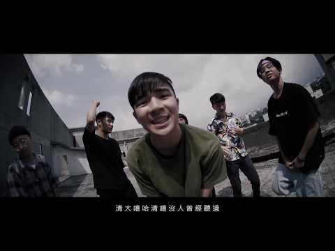 清大嘻哈Cypher《嘻岸教程》Official Music Video