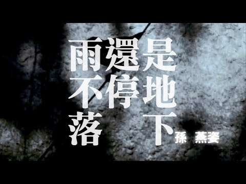 孫燕姿Sun Yan Zi - 雨還是不停地落下 It Doesn't Stop Raining (fan-made MV)