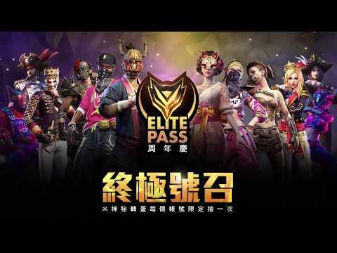 Aniversário do Passe de Elite - Evento!