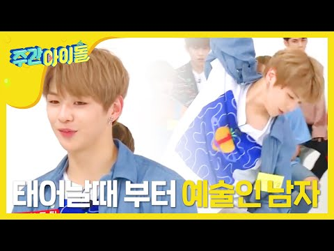 (Weekly Idol EP.315) I'll show you everything in the dance. [현대무용 배운 남자 강다니엘]