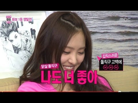 We Got Married, Tae-min, Na-eun(11) #01, 태민-손나은(11) 20130706