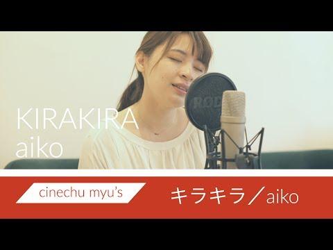 【myu's】キラキラ/aiko