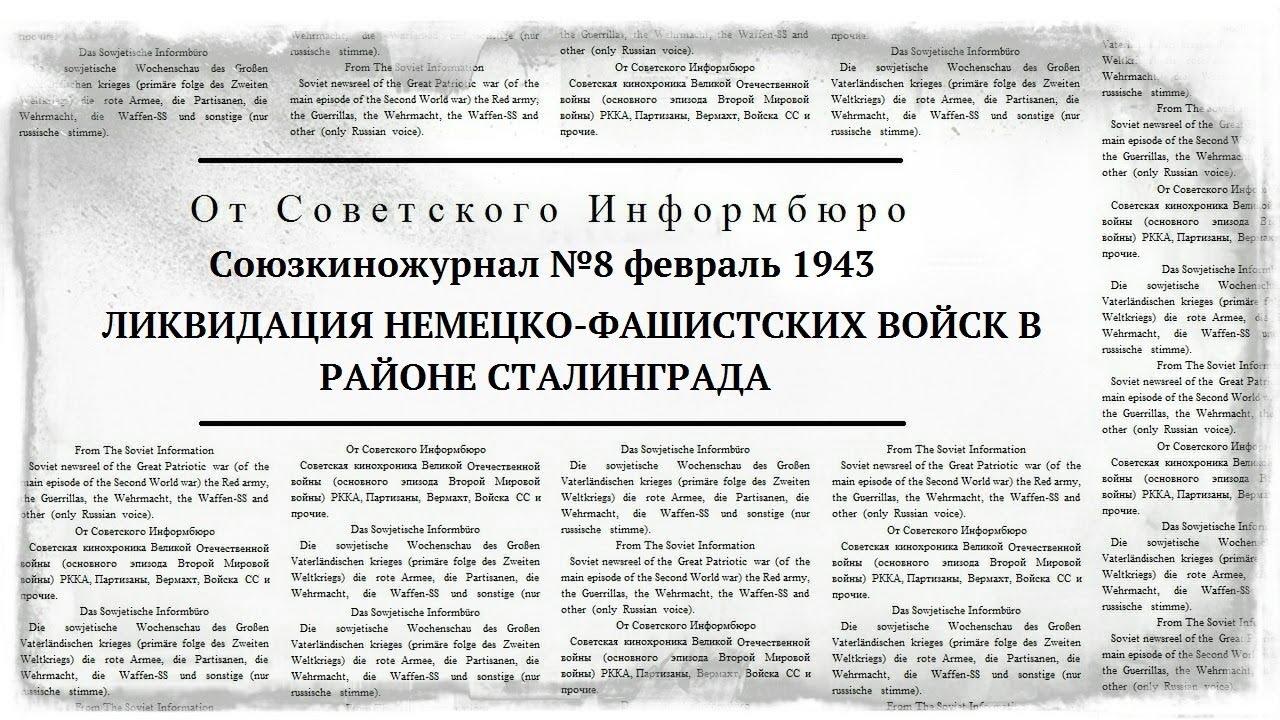 Союзкиножурнал №8 февраль 1943. Ликвидация немецко-фашистских войск в районе Сталинграда