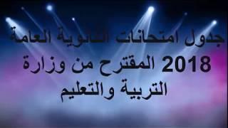 جدول امتحانات الثانوية العامة 2018 المقترح من وزارة التربية والتعليم ...