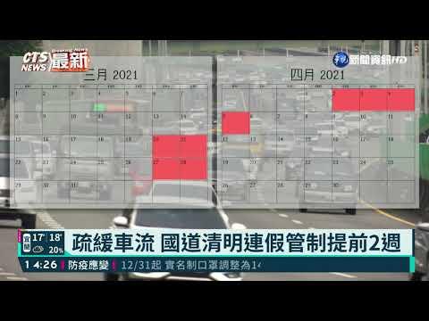疏緩車流 國道清明連假管制提前2週|華視新聞 20210302