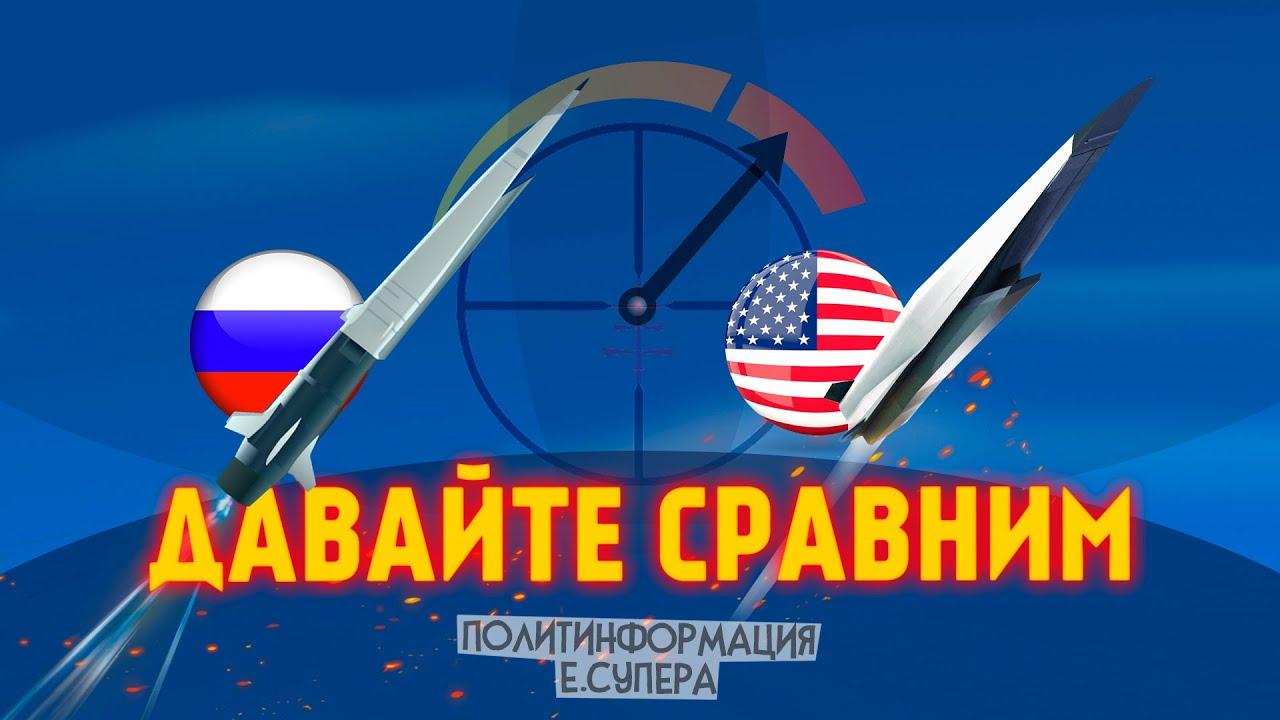 Американцы готовят свой ответ на русский «гиперзвук»