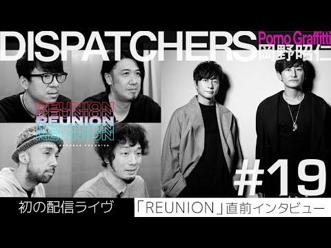 DISPATCHERS -岡野昭仁@初の配信ライヴ「REUNION」直前インタビュー /-Akihito Okano Talks About First Online Show