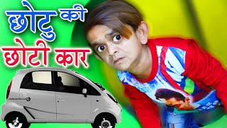 CHOTU ki CHOTI CAR | Khandesh Comedy Video 2018 | Shafik Chotu