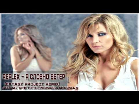 Reflex - Я словно ветер (Extasy Project Remix)