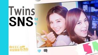 Twins - SNS (MV) 線上播放 YouTube 影片