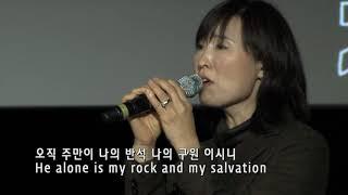 1부찬양 - 나의 영혼이 잠잠히 - Michelle Kim - 1/14/2018