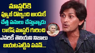 Jabardasth fame Pawan strong comments on Rakesh Master..