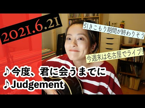 【2021/06/21】見田村千晴 げつよる生配信