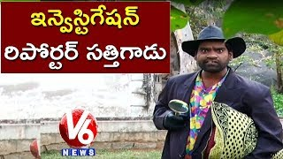 Bithiri Sathi Investigation On Jayaram Murder Case..