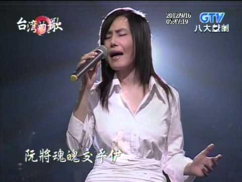江蕙+風中的蠟燭+王宏恩+台灣的歌