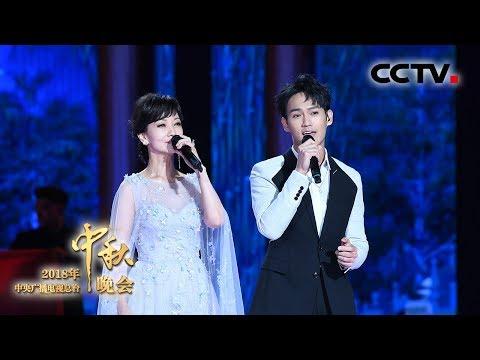 [2018中秋晚会]歌曲《问情》 演唱:赵雅芝 黄恺杰| CCTV中秋晚会