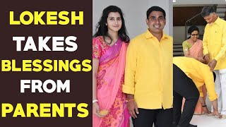 Nara Lokesh takes blessings from Parents before filing nom..