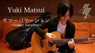 サマーバケーション (Summer Vacation) ~original song~(acoustic guitar solo)/Yuki Matsui