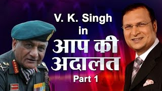 Ex-Army Chief V. K. Singh in Aap Ki Adalat (Part - 1)