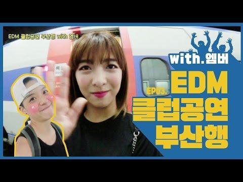 Luna(e) EP03. EDM 클럽공연 부산행 with 엠버 [루나의 알파벳][ENG SUB]